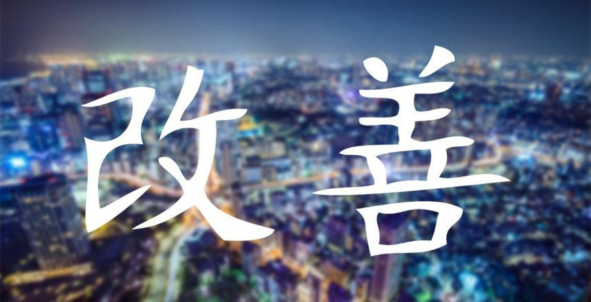 Kaizen-Feature